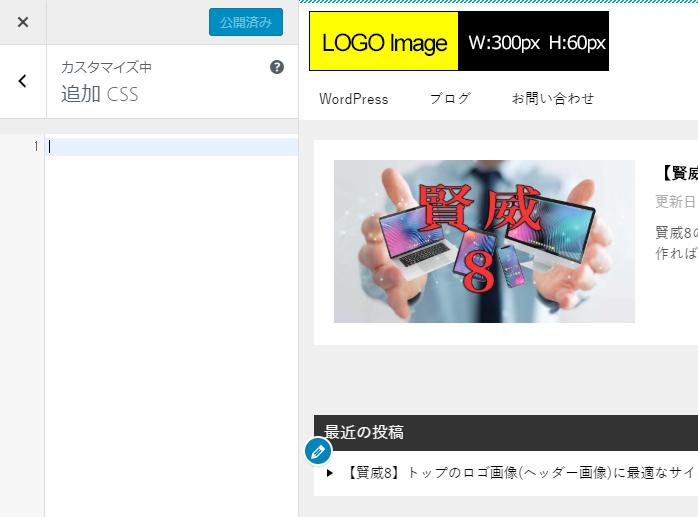 「追加CSS」のエディタ