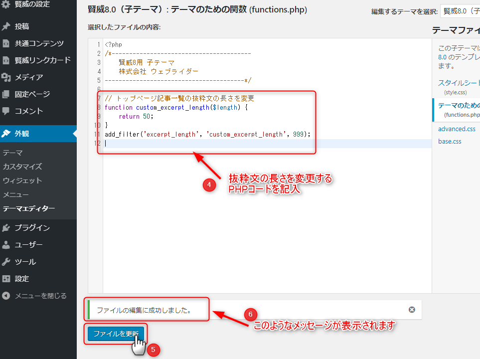 functions.php のカスタマイズ