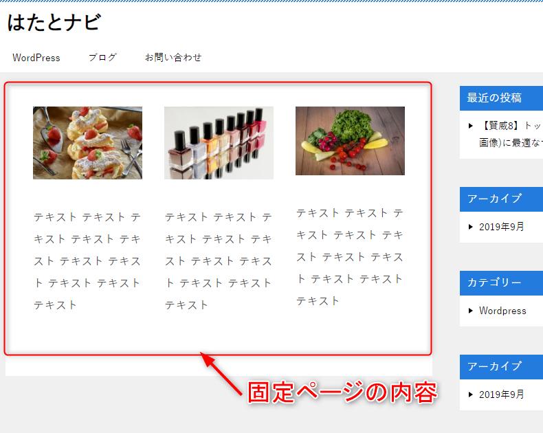 トップページに固定ページを表示する方法
