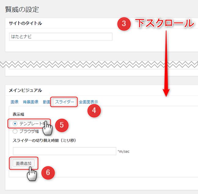 トップページにメインビジュアルを使ってスライダー画像を設置する