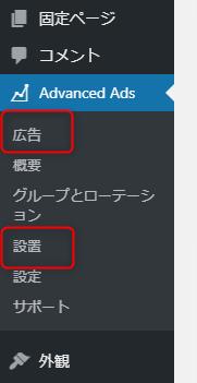 Advanced Adsの基本的な使い方