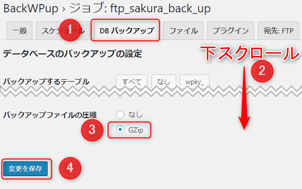 BackWPup 警告の対処法
